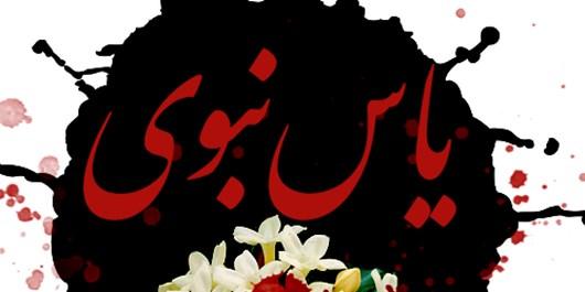 مراسم سوگواره یاس نبوی در بقاع متبرکه همدان برگزار میشود