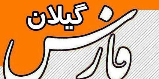 پربازدیدترین اخبار خبرگزاری فارس گیلان در 20 بهمن