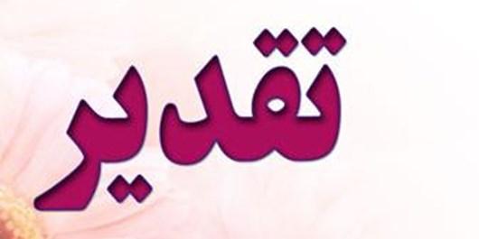 170 نفر از برترینهای قرآن و معارف اسلامی تویسرکان تجلیل شدند