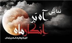 «آه بر انکار ماه» نمایشی درباره حضرت زهرا در ایام فاطمیه به صحنه میرود