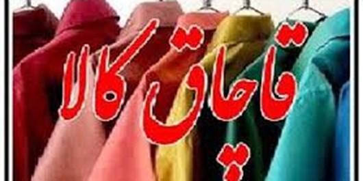 بیش از یک هزار ثوب البسه قاچاق در ماکو کشف شد