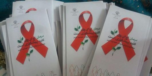 کارگاه آموزشی «خانواده و ایدز» ویژه بانوان در روستای صفیآباد فراغه برگزار شد