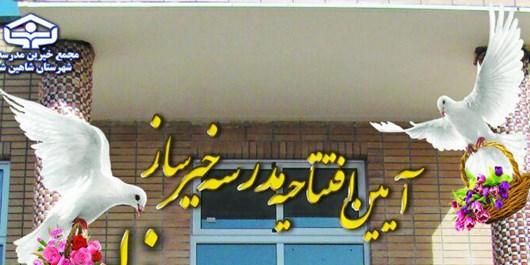 چهارمین مدرسه خیرساز در شاهینشهر افتتاح شد