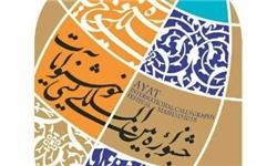 فردا، آخرین مهلت ارسال آثار به جشنواره «خوشنویسی» آیات/ معرفی داوران مرحله نهایی
