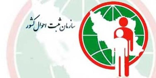 27 درصد زنجانیها درخواست صدور کارت هوشمند ملی ندادهاند