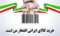 تعصب ایرانی در استفاده از کالای ایرانی