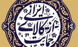 حمایت از کالای ایرانی از دیدگاه مقام معظم رهبری(2)