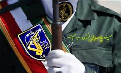 سپاه و پاسداری از انقلاب اسلامی