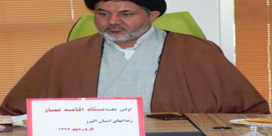 کسب رتبه نخست اقامه نماز توسط زندانهای استان البرز
