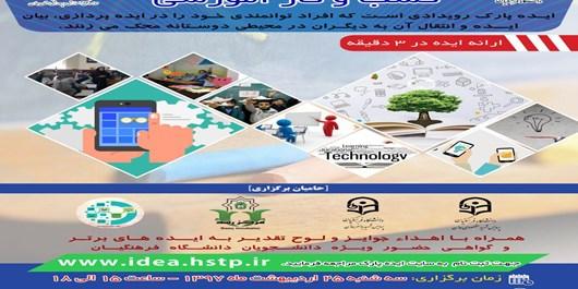 برگزاری شانزدهمین ایدهپارک کسب و کار آموزشی در دانشگاه فرهنگیان همدان