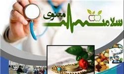 همزمان با هفته سلامت، اداره «سلامت معنوی» وزارت بهداشت منحل شد