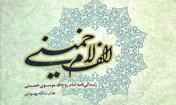 پول خرید خانه اجاره ای آقا سیدروح الله چگونه جور شد؟/ انتقال مرجعیت به ایران