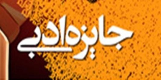 جشنواره جایزه بزرگ ادبی در اسدآباد