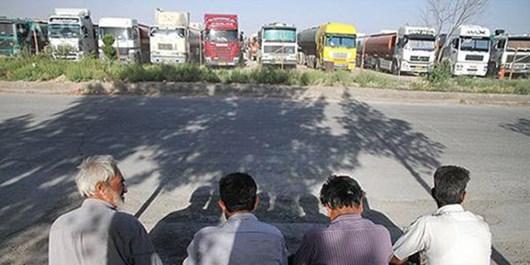 رانت مانع رفع مشکلات کامیونداران