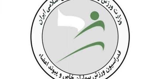 اعزام 11 ورزشکار سمنانی به مسابقات قهرمانی بیماران اماس کشور