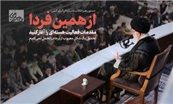 دستور هستهای برای تامین حقوق ملت
