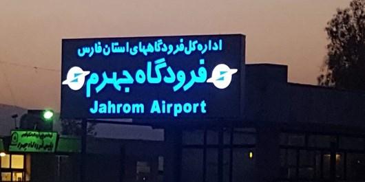 تکمیل ترمینال جدید فرودگاه جهرم تا 6 ماه آینده/ افزایش پروازها در دستور کار
