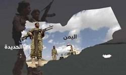 واقعیت نبرد الحُدیده یمن؛ اهداف و ابعاد راهبردی