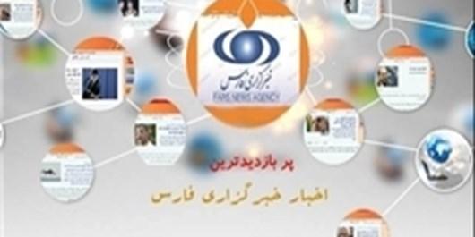پربازدیدترین خبرهای استان فارس در هفته گذشته