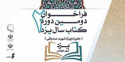 برگزاری کتاب سال یزد سبب ایجاد انگیزه در فعالان عرصه فرهنگ و نشر کتب میشود