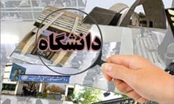 دانشگاههای ایران در مسیر پیشرفت جهانی