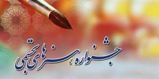 بام ایران، میزبان 174 هنرجوی برتر هنرستانهای کشور