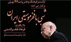 «شبی با فخر موسیقی ایران» این کنسرت نتیجه 50 سال فعالیتم در موسیقی است