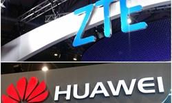 آمریکا: هوآوی و ZTE چین تهدید کننده امنیت ملی آمریکا هستند