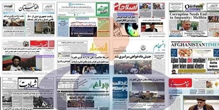 تصاویر/ صفحه نخست روزنامههای 5 بهمن افغانستان
