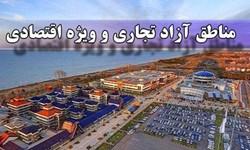 اصرار چندباره مجلس دهم بر افزایش مناطق آزاد بدون رفع ایرادات/ عاقبت فساد برای مناطق آزاد
