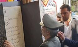 افتتاح کارخانجات تولید مهمات در اصفهان