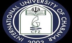 پذیرش دانشجو در مقطع کارشناسی پیوسته در دانشگاه چابهار از 15 لغایت 20 مرداد ماه جاری