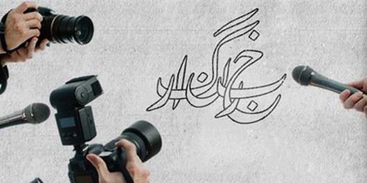 صداقت و تعهد اجتماعی و دینی؛ شاخصه مهم خبرنگار جامعه اسلامی