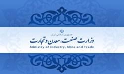 اطلاعیه  وزارت صمت درباره جلوگیری از تعطیلی واحدهای تولیدی