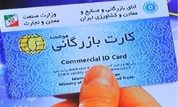 کارت بازرگانی 1000 صادرکننده رفع تعلیق شد