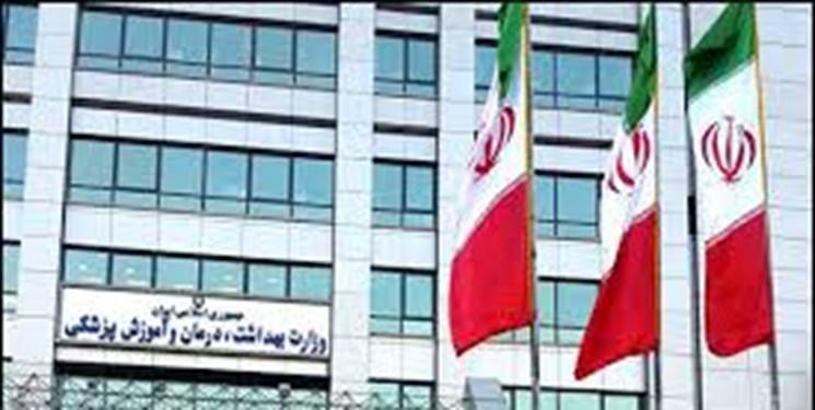 مشاور وزیر بهداشت در امور زنان منصوب شد