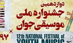 آغاز دوازدهمین جشنواره ملی موسیقی جوان در نیاوران