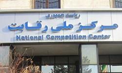 شورای رقابت با انحصار برخورد کند