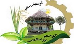 اجرای طرح توسعه اقتصادی و اشتغالزایی در ۲۵ هزار روستا در کشور
