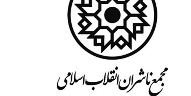 درخواست مجمع ناشران انقلاب از وزارتخارجه در پی اهانت به ساحت پیامبر(ص)