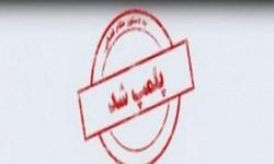 یک مرکز غیر مجاز لیزر درمانی در شهر ایلام پلمپ شد