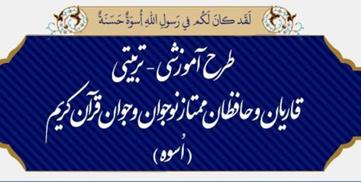 آغاز دور جدید طرح اسوه ویژه آموزش قاریان و حافظان نوجوان قرآن از ۲۵ مرداد