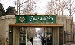 دانشگاه امام صادق(ع) روز تشییع سپهبد سلیمانی تعطیل است