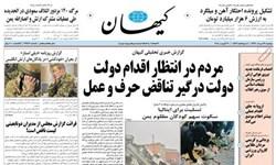 واکنش کیهان به بی اخلاقی روزنامه اصلاح طلب