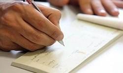 صدور چک تضمینی تنها از مسیر سامانه صیاد امکان پذیر است