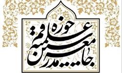 آیت الله امینی عمر با برکت خود را در خدمت به اسلام گذراند