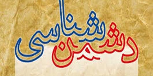 دشمنشناسی از ثمرات انقلاب اسلامی بوده است