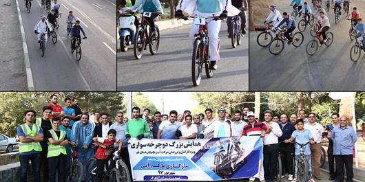 همایش دوچرخهسواری با شعار «سازگاری با کمآبی» در قم برگزار شد