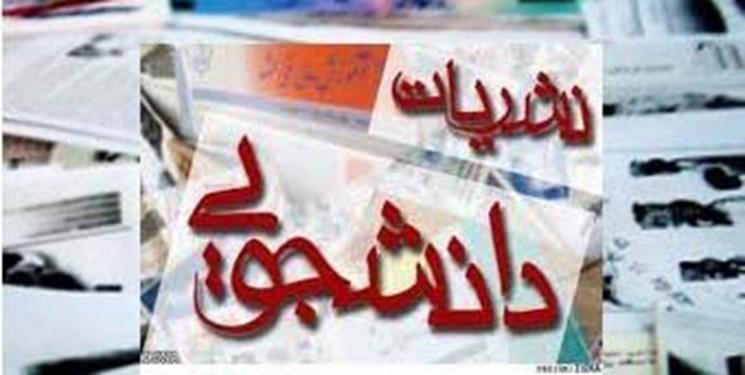 انتخابات کمیته ناظر بر نشریات دانشگاه تهران ابطال شد