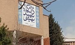 دانشگاه شهید بهشتی برای دوره دکتری دانشجو پذیرش می کند